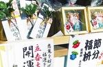 福豆や神札=氷川神社