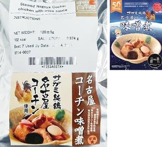 (上)パッケージのデザイン(左)真空パックされた宇宙日本食