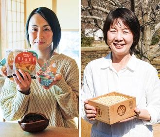 津久井在来大豆が入った一升枡を持つ宮島さん(右)と、藤野の画家・内田松里さんがパッケージを描いたチョコと3種類のドライフルーツを紹介する柳田さん