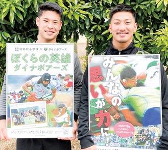 (上)4年1組のポスターを持つ金崎廉大朗選手(左)と2組のポスターを持つ大嶌一平選手