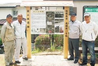 説明板の前に立つ、左から伊藤さん、石原さん、兵庫さん、佐藤会長=3日
