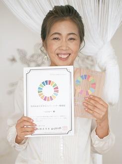 SDGs認定証を手にする渡辺代表
