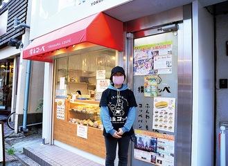横浜コッペの路面店と店舗運営スタッフ