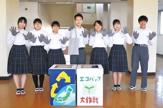 エコバッグに使用するリサイクル生地で作られた軍手を身に着ける同校生徒会本部役員のメンバー=4月23日、内出中学校