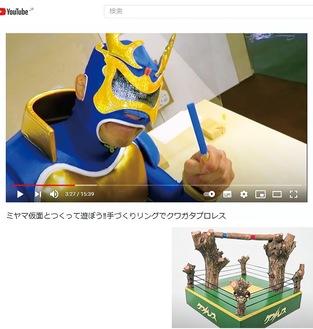 ミヤマ☆仮面が作り方を伝授(上・配信動画のスクリーンショット)と昆虫用のプロレスリング