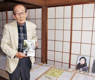 相模原の歴史を知る展示会の準備が進む自宅で同書を手にする涌田さん=20日