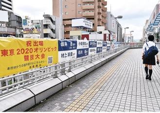 応援メッセージも掲載されている横断幕=16日、JR相模原駅南口