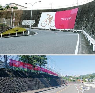 ㊤小倉橋西側道路擁壁 ㊦串川中学校校庭のフェンスにも掲出