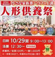 OPEN1周年記念人形供養祭