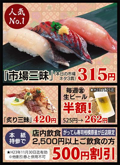うまい回転寿司をお探しの方へ!小田原漁港朝獲れネタは感動モノ