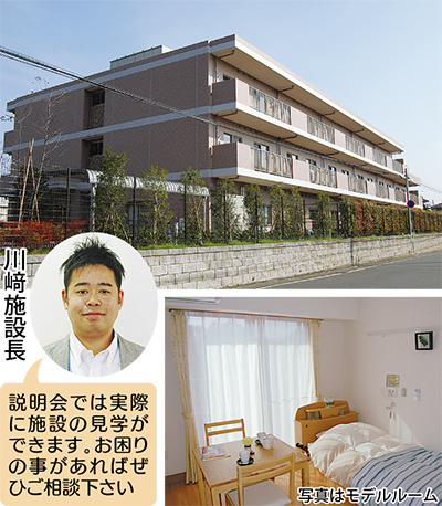 入居一時金0(ゼロ)円の介護施設城山にオープン!
