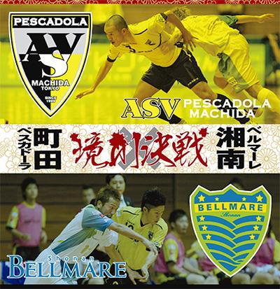 日本最高峰Fリーグ戦