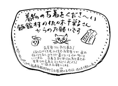 福島への「着物」募集