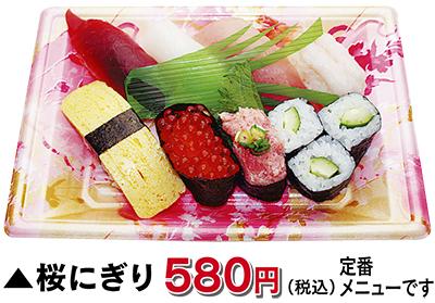 お得「桜にぎり」580円