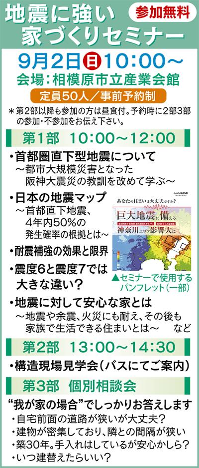 『地震に強い家づくり』セミナー