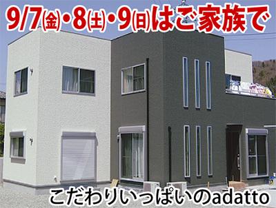 四寸柱使用の地震に強い家