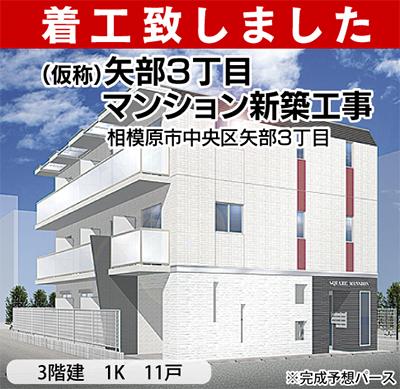 RC造 高性能・省エネ賃貸マンション