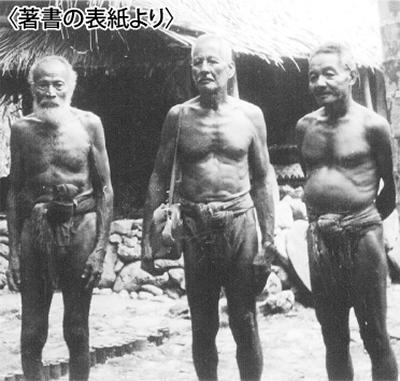 戦後の空白 南洋を記録