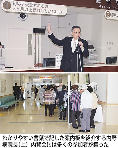「愛される地域病院」めざす