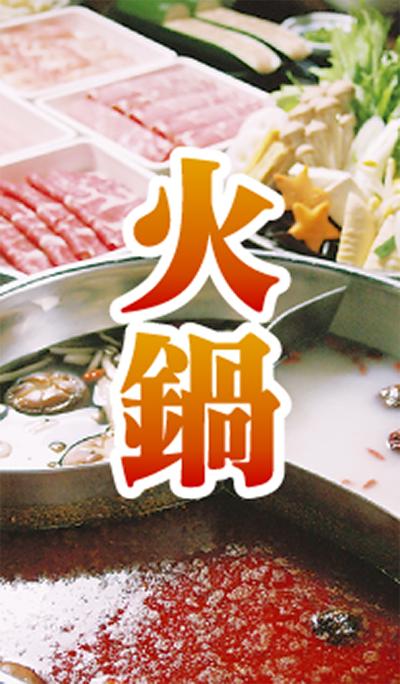 食べ・飲み放題付  冬の火鍋宴会