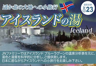 日本初 アイスランドの温泉を再現