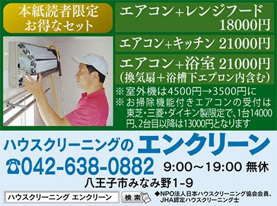 1台目8千円、2台目以降7千円