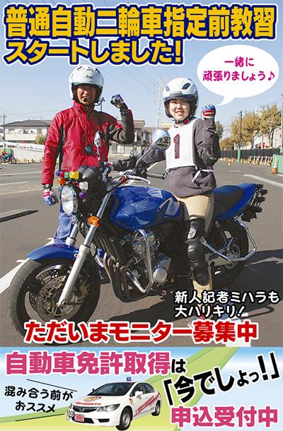 バイク免許 モニター募集