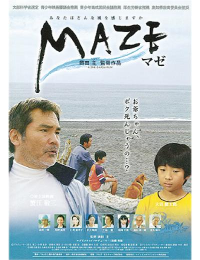 映画「MAZE(マゼ)」上映