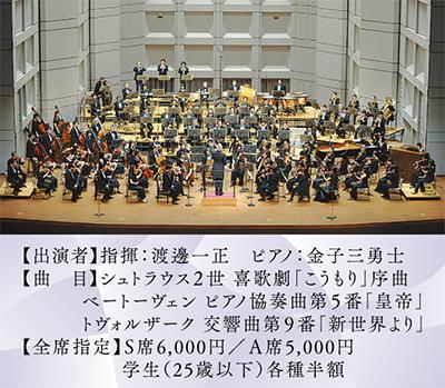 東京フィル記念コンサート