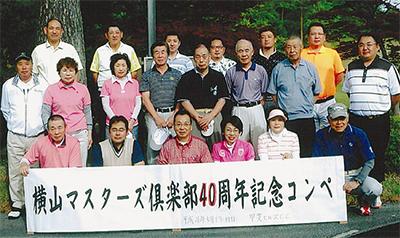 40周年記念コンペを開催