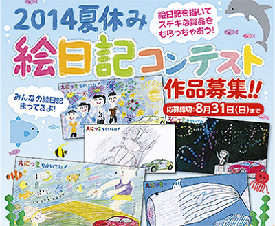 夏休み絵日記コンテスト