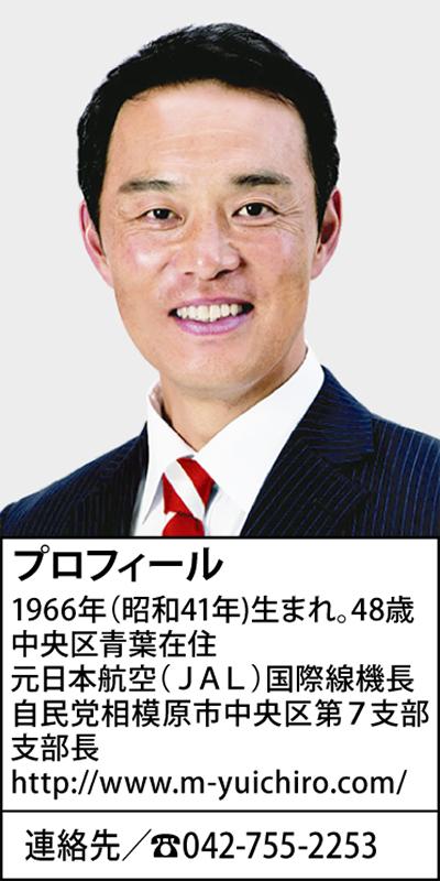 稲盛哲学、利他の心、雄志八策で相模原を日本一の都市に!