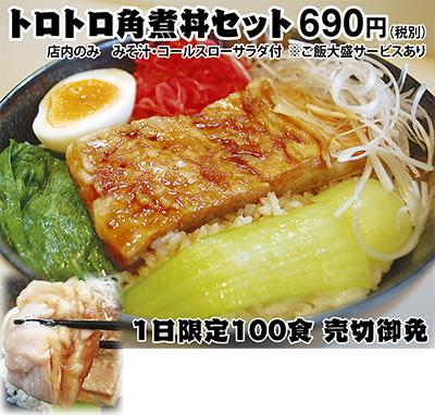 国内唯一の角煮丼専門店リニューアルオープン