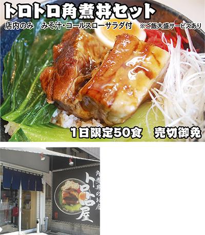 「タウン見た」で新規の方角煮丼690円→500円