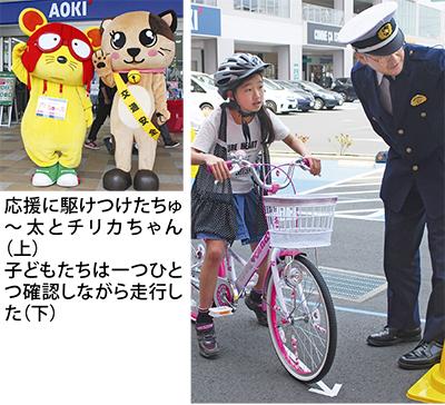 「自転車ルール守って」