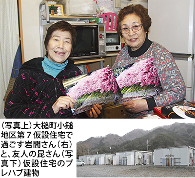 岩手県大槌町に継続支援