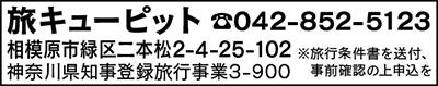 津久井城址探索とトレッキング