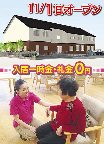 医療法人運営の高齢者向住宅