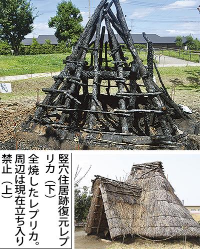 竪穴住居が全焼