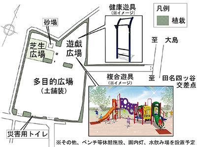 田名に新たな公園