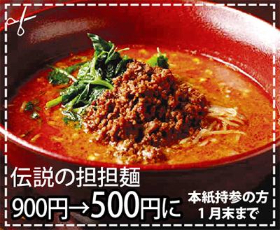 担担麺専門店が開店