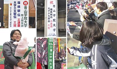 青学3連覇  地元も応援