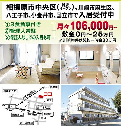 安心の一人暮らしを提案する賃貸マンション入居の受付けを開始【保証人なしでの入居も可】