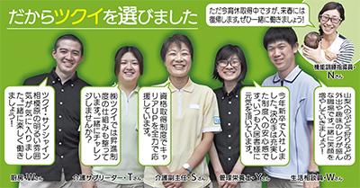 7/22(土)〜7/30(日)スイーツ付き職場見学会