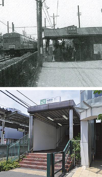 矢部駅今昔ものがたり