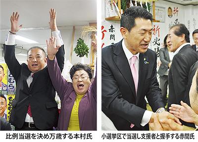 小選挙区は赤間氏勝利