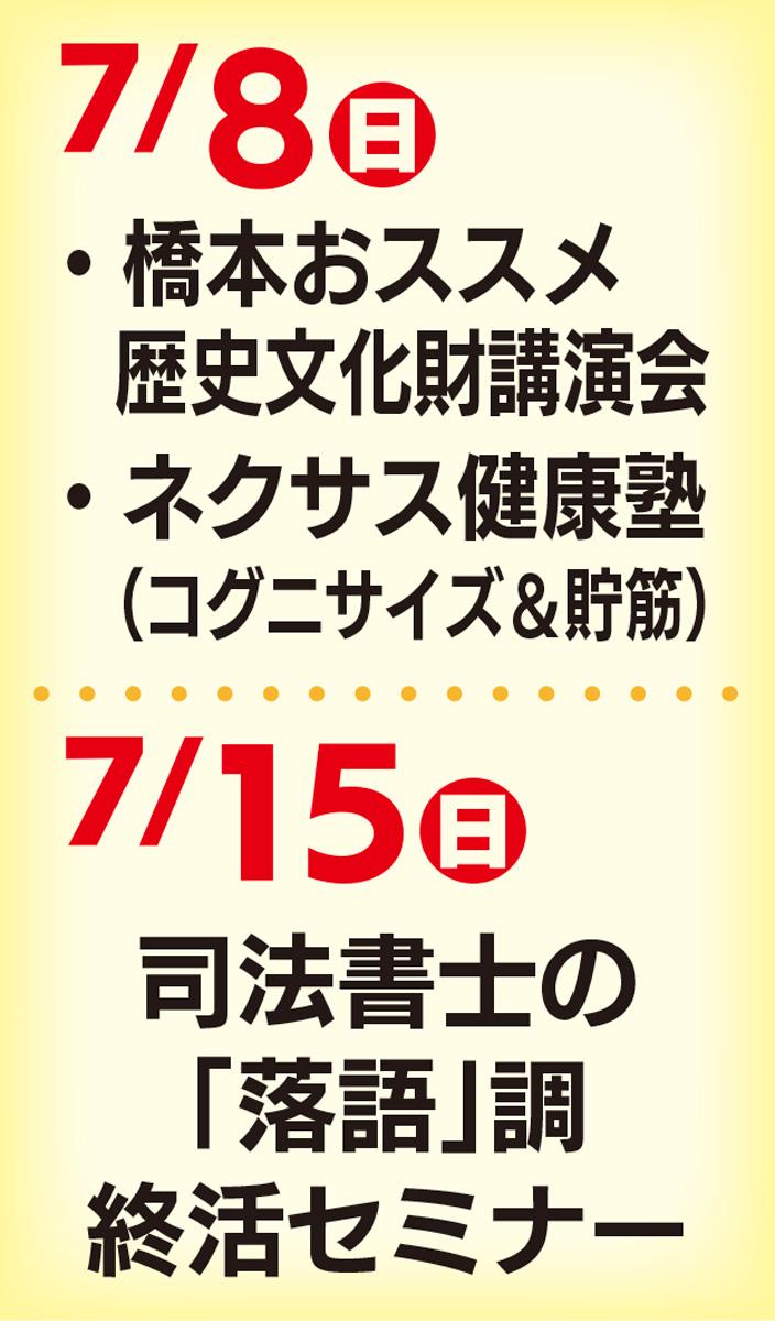 橋本の歴史&健康塾