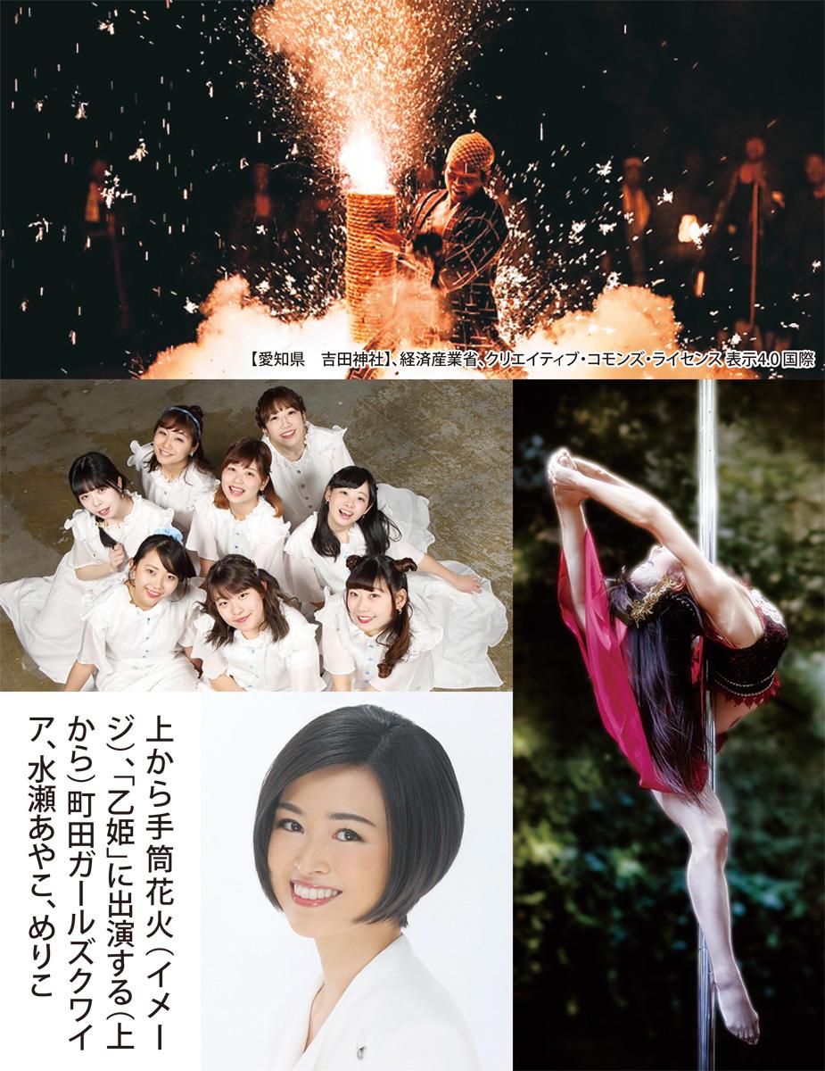 注目は「手筒花火」と「乙姫」