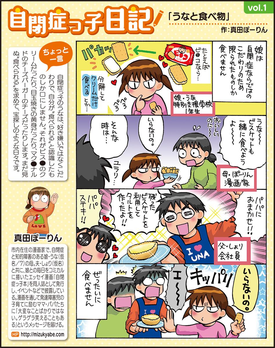 連載漫画「自閉症っ子日記」