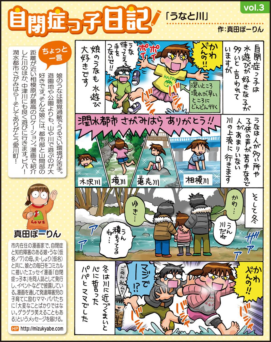連載漫画「自閉症っ子日記」第3話